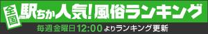 駅ちか人気!風俗ランキング【川崎】