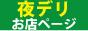 夜デリ:完熟ばなな川崎