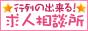 """""""横浜デリヘル風俗求人 高収入アルバイト求人「行列の出来る風俗求人相談所」"""