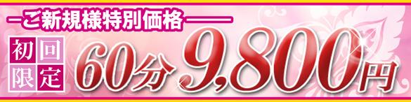 ◇9,800円~ご新規様割引◇