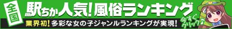 川崎のデリヘル情報は[駅ちか]